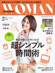 PRESIDENT WOMAN(プレジデントウーマン) (Vol.22)