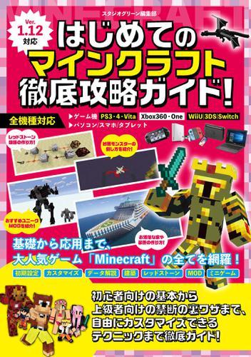 はじめてのマインクラフト徹底攻略ガイド! / スタジオグリーン編集部