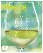 Meets Regional 2021年10月号・電子版 / 京阪神エルマガジン社