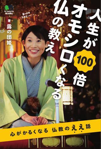 人生が100倍オモシロくなる仏の教え (2015/07/28) / エイ出版社