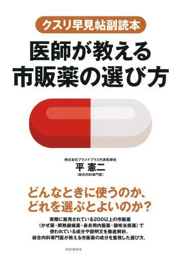 クスリ早見帖副読本 医師が教える市販薬の選び方 / 平憲二