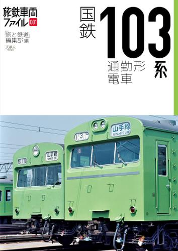 旅鉄車両ファイル001 国鉄103系通勤形電車 / 旅と鉄道編集部