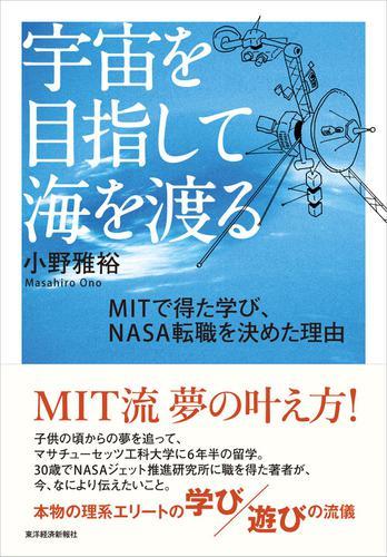 宇宙を目指して海を渡る MITで得た学び、NASA転職を決めた理由 / 小野雅裕
