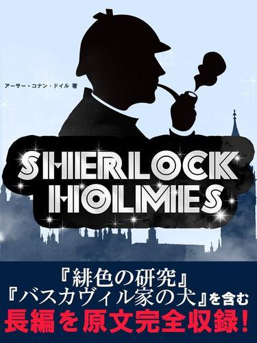シャーロック・ホームズ 英語版長編完全収録版 / アーサー・コナン・ドイル