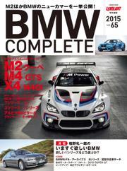 BMW COMPLETE(ビーエムダブリュー コンプリート) (VOL.65)
