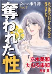 女たちの事件簿Vol.7 奪われた性 1巻