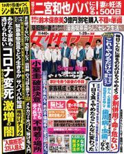 週刊女性セブン (2021年1/28号) / 小学館