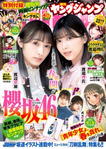 ヤングジャンプ 2021 No.20 / ヤングジャンプ編集部