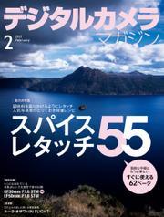 デジタルカメラマガジン (2021年2月号) / インプレス