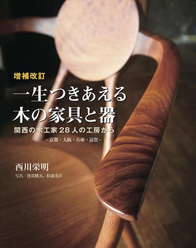 増補改訂 一生つきあえる木の家具と器 / 西川栄明
