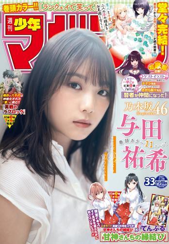 週刊少年マガジン 2021年33号 7月28日号 / 猪ノ谷言葉