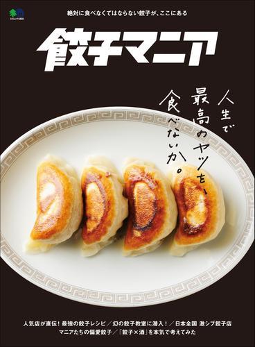餃子マニア / エイ出版社