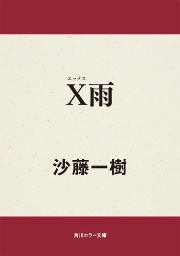X雨 / 沙藤一樹