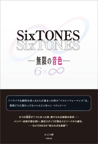 SixTONES ―無限の音色― / あぶみ瞬