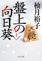 盤上の向日葵(上) / 柚月裕子