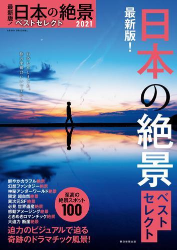最新版!日本の絶景ベストセレクト2021 / 朝日新聞出版