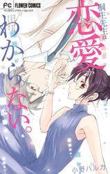 桐生先生は恋愛がわからない。(4)