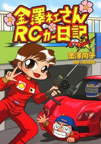 金澤ネェさんRCカー日記(1) / 金澤尚子