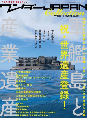 ワンダーJAPAN Collection 軍艦島と世界遺産 / 三才ブックス