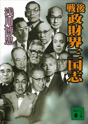 戦後政財界三国志 / 浅川博忠