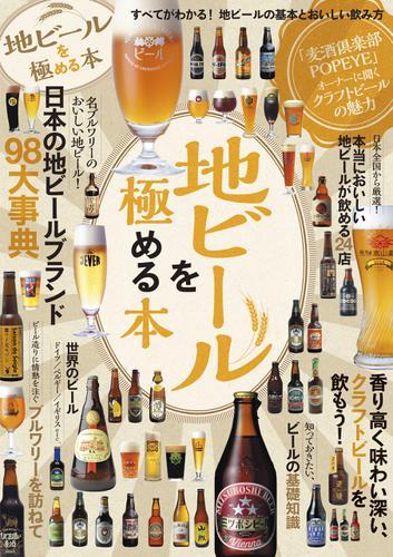 地ビールを極める本 / ぴあレジャーMOOKS編集部