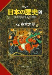 マンガ日本の歴史(古代篇) - 延喜の治と菅原道真の怨霊