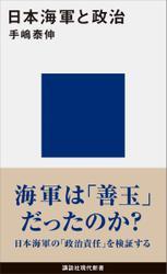 日本海軍と政治