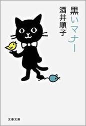 黒いマナー / 酒井順子