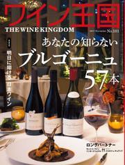 ワイン王国 (2017年11月号)