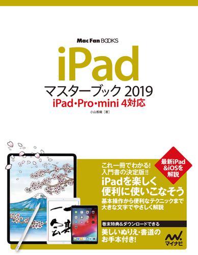 iPadマスターブック2019 iPad・Pro・mini 4対応 / 小山香織
