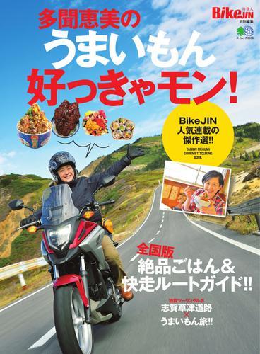 多聞恵美のうまいもん好っきゃモン! (2016/12/19) / エイ出版社
