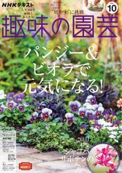 NHK 趣味の園芸 (2021年10月号) / NHK出版