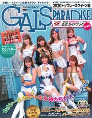 GALS PARADISE (2020 トップレースクイーン編) / 三栄