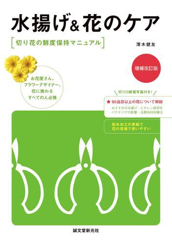 水揚げ&花のケア 増補改訂版 / 薄木健友