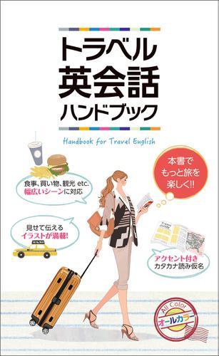 トラベル英会話ハンドブック / 新星出版社編集部