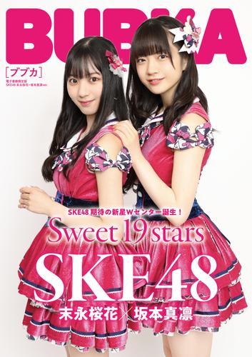 BUBKA 2021年6月号電子書籍限定版「SKE48 末永桜花・坂本真凛ver.」 / BUBKA編集部