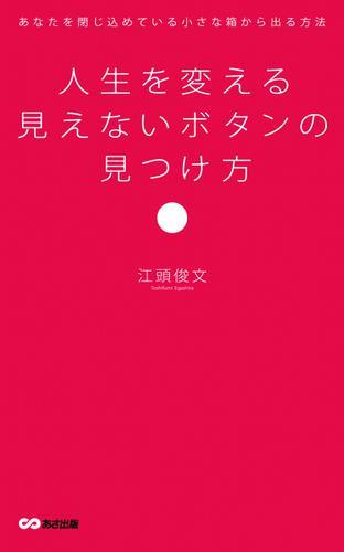 人生を変える見えないボタンの見つけ方(あさ出版電子書籍) / 江頭俊文