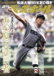 週刊ベースボール (2021年8/9号) / ベースボール・マガジン社