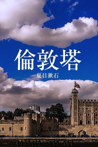倫敦塔 / 夏目漱石