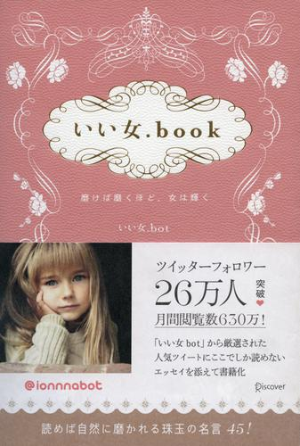 いい女.book / いい女.bot