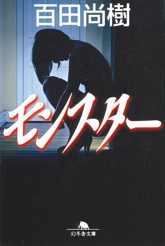 モンスター / 百田尚樹