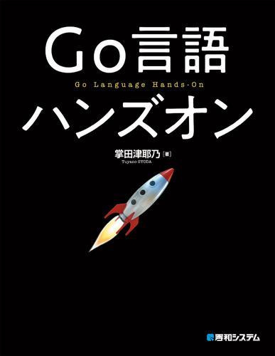 Go言語 ハンズオン / 掌田津耶乃