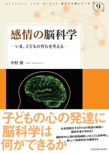 感情の脳科学-いま、子どもの育ちを考える (科学と人間シリーズ 9) / 中村俊