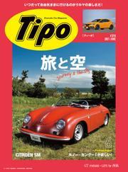 Tipo(ティーポ) 2021年6月号 Vol.378 / Tipo編集部