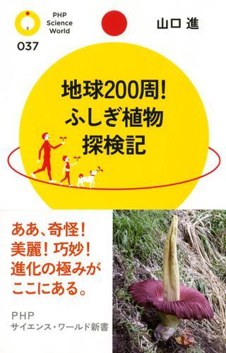 地球200周! ふしぎ植物探検記 / 山口進