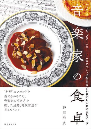 音楽家の食卓 / 野田浩資