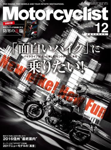 モーターサイクリスト (2016年12月号) / 八重洲出版