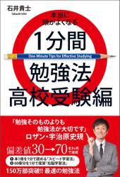 本当に頭がよくなる1分間勉強法 高校受験編 / 石井貴士