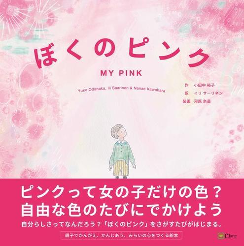 ぼくのピンク / 小田中裕子