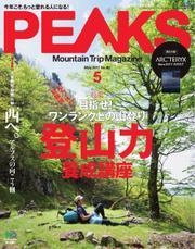 PEAKS(ピークス) (2017年5月号)